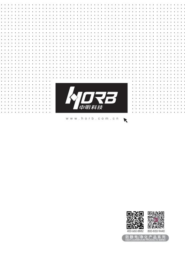 HORB Catalogue 2019